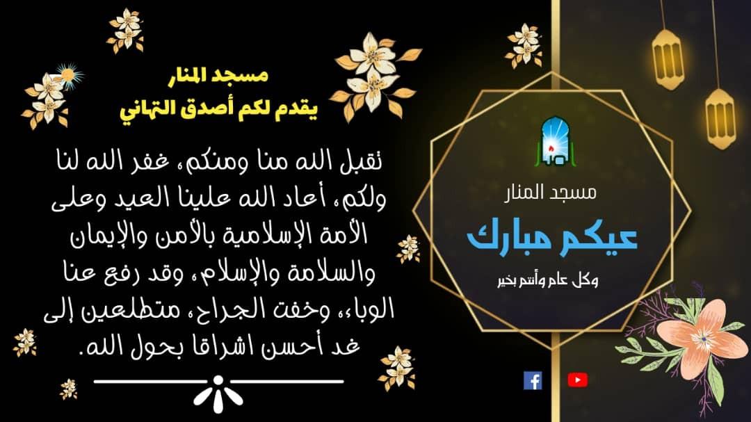 مسجدالمنار يقدم لكم أصدق التهاني بالعيد السعيد